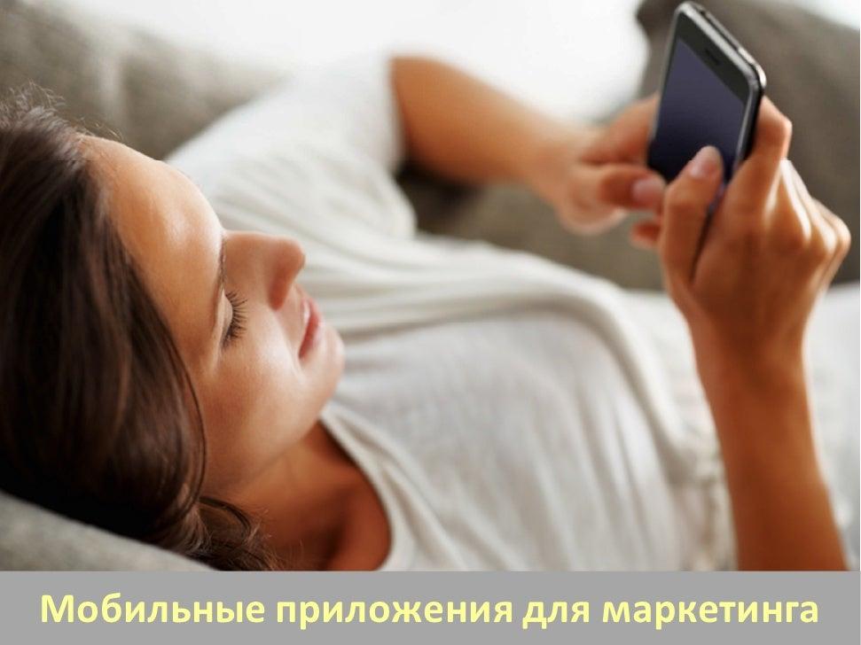 Мобильные приложения для маркетинга