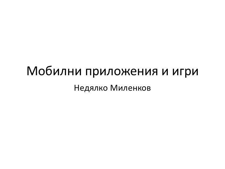Мобилни приложения и игри      Недялко Миленков