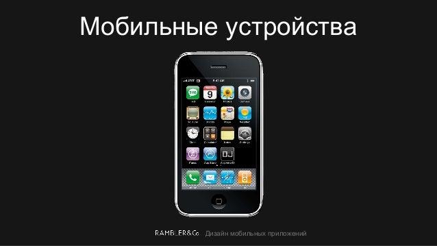 Сергей Подшивалин. Дизайн мобильных приложений. РИФ-Воронеж 2016 Slide 3