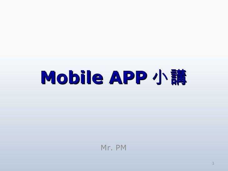 Mobile APP 小講 Mr. PM