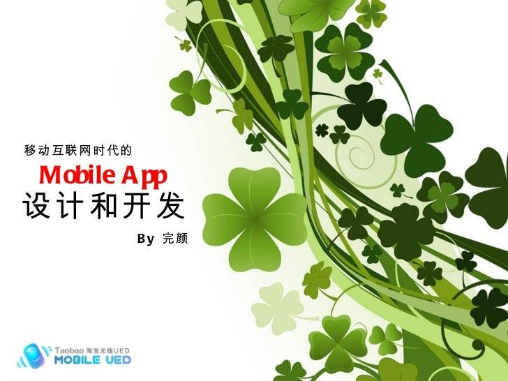 Mobile App By  完颜 移动互联网时代的 设计和开发