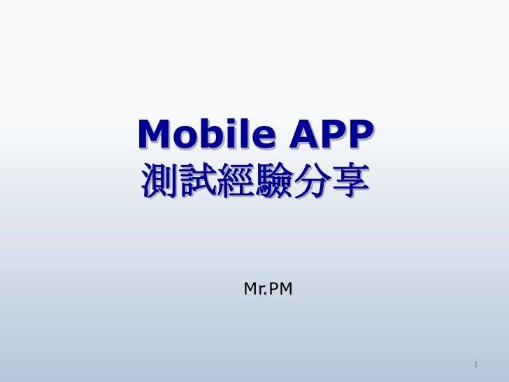 Mobile APP測試經驗分享    Mr.PM             1
