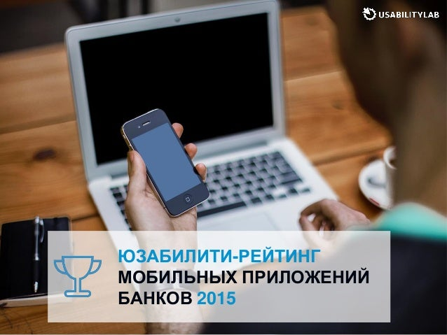 ЮЗАБИЛИТИ-РЕЙТИНГ МОБИЛЬНЫХ ПРИЛОЖЕНИЙ БАНКОВ 2015