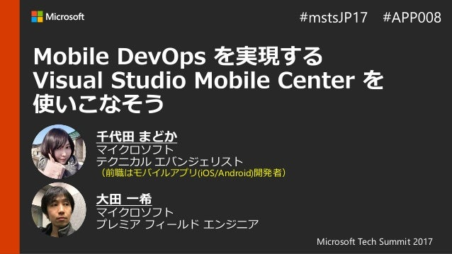 Microsoft Tech Summit 2017 (前職はモバイルアプリ(iOS/Android)開発者)