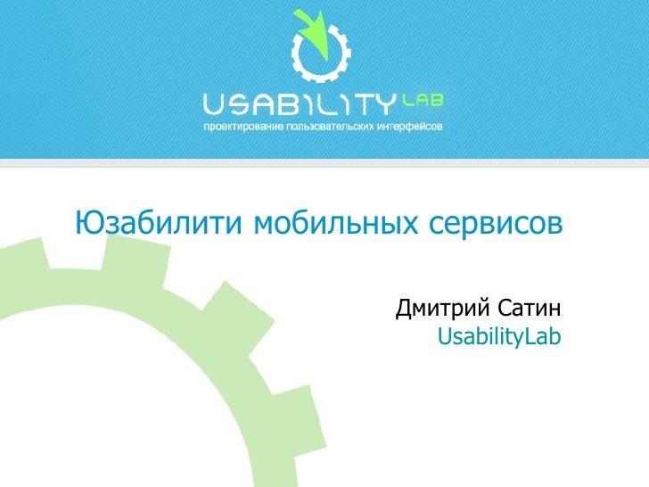 Юзабилити мобильных сервисов Дмитрий Сатин UsabilityLab