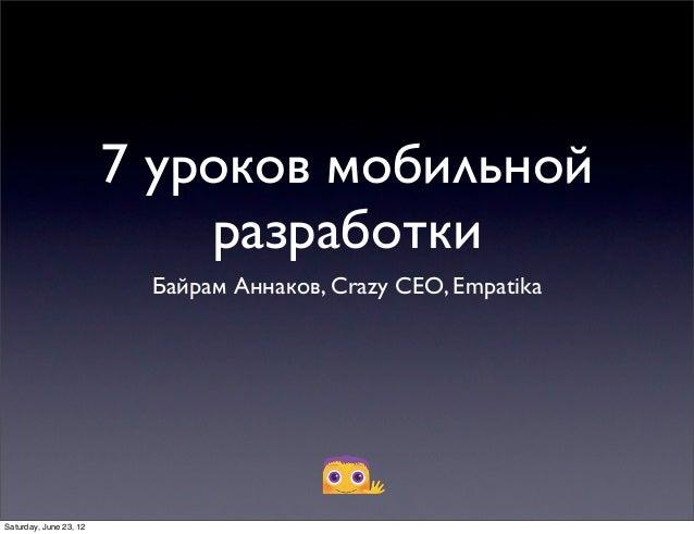 7 уроков мобильной                            разработки                         Байрам Аннаков, Crazy CEO, EmpatikaSaturd...