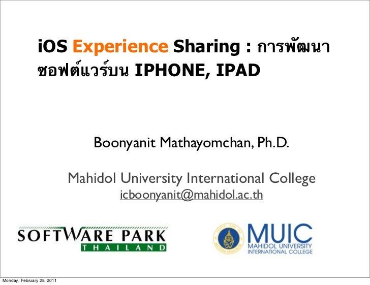 iOS Experience Sharing : การพัฒนา                ซอฟต์แวร์บน IPHONE, IPAD                                Boonyanit Mathayo...