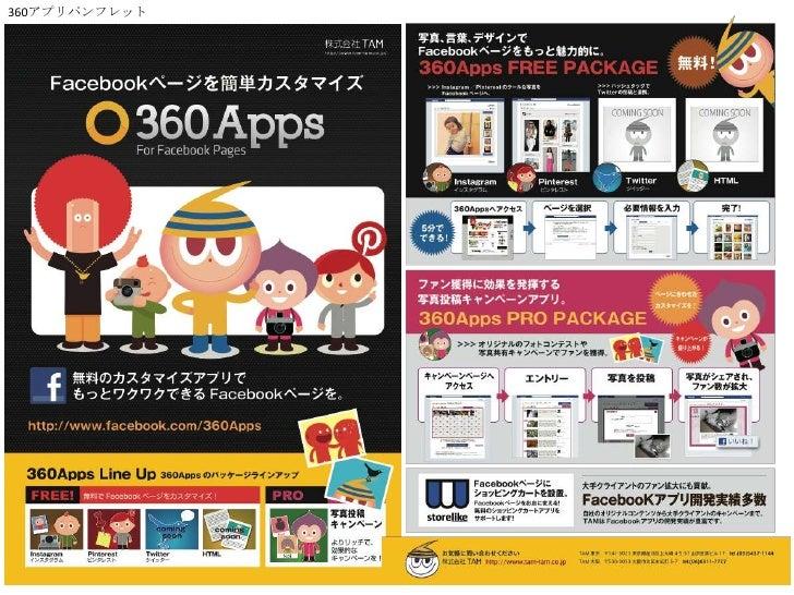 360アプリパンフレット