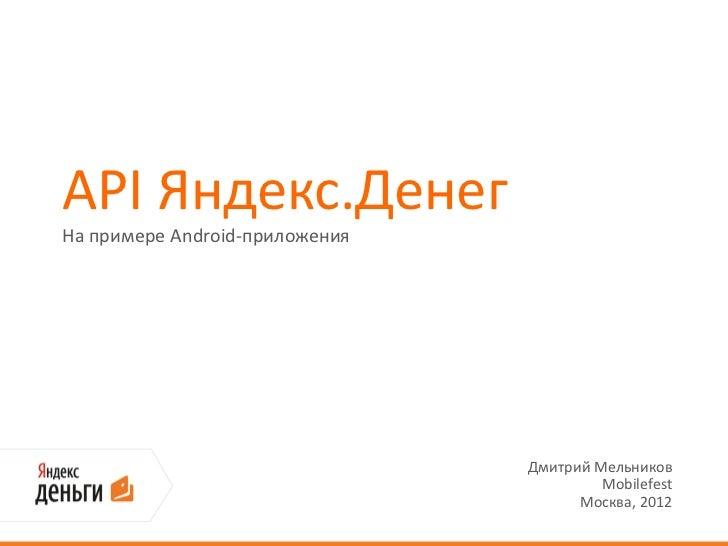 API Яндекс.ДенегНа примере Android-приложения                                Дмитрий Мельников                            ...