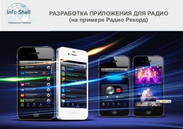 РАЗРАБОТКА ПРИЛОЖЕНИЯ ДЛЯ РАДИО     (на примере Радио Рекорд)