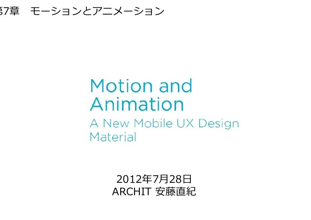第7章 モーションとアニメーション            2012年7                 7⽉28⽇           ARCHIT 安藤直紀