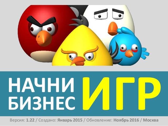 НАЧНИ БИЗНЕС Версия: 1.22 / Создано: Январь 2015 / Обновление: Ноябрь 2016 / Москва