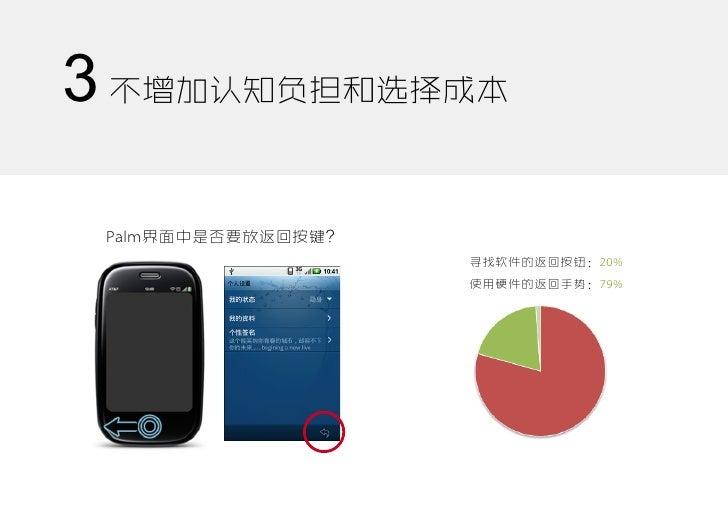 Mobile gestrue research