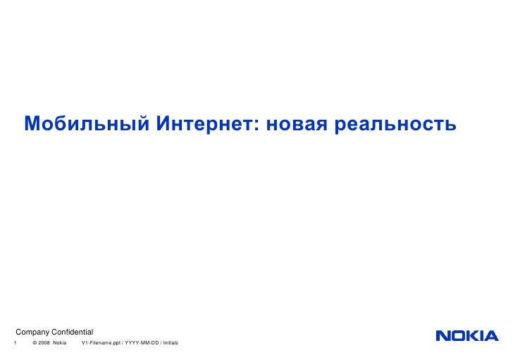 Мобильный Интернет: новая реальность<br />© 2008  Nokia  V1-Filename.ppt / YYYY-MM-DD / Initials<br />1<br />
