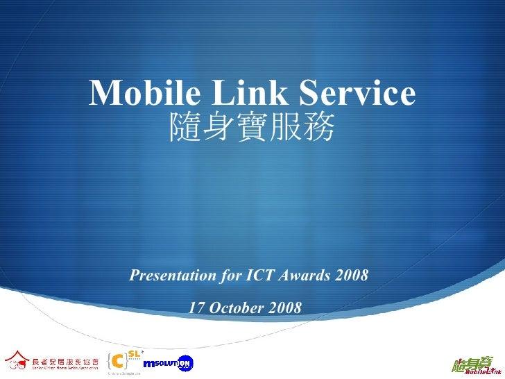 Mobile Link Service 隨身寶服務 Presentation for ICT Awards 2008 17 October 2008