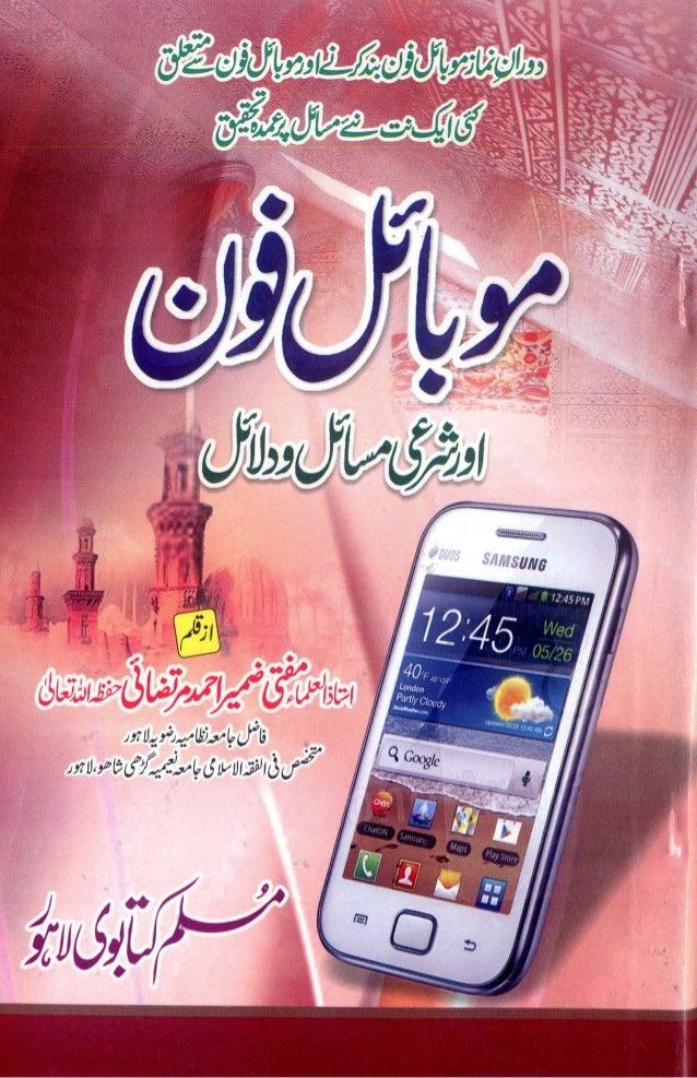 Mobile phone aur sharayee dalayil wa masayil by mufti zamir ahmad naqshbandi