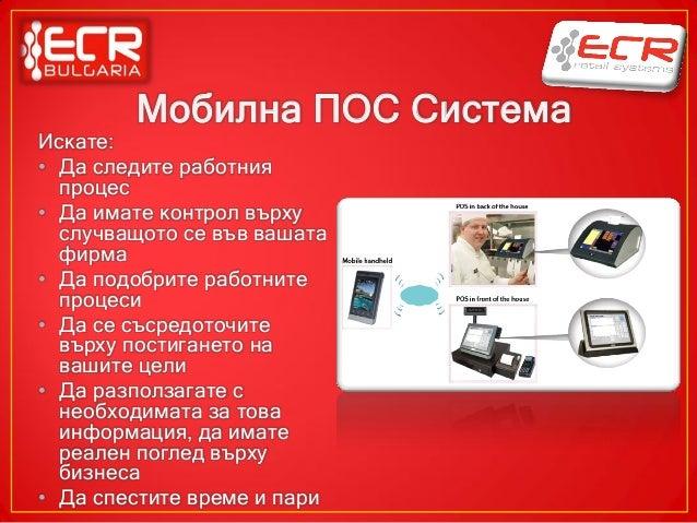Mobile POS system Slide 3