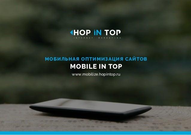 МОБИЛЬНАЯ ОПТИМИЗАЦИЯ САЙТОВ MOBILE IN TOP www.mobilize.hopintop.ru