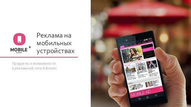 Реклама на мобильных устройствах Продукты и возможности в рекламной сети Admixer