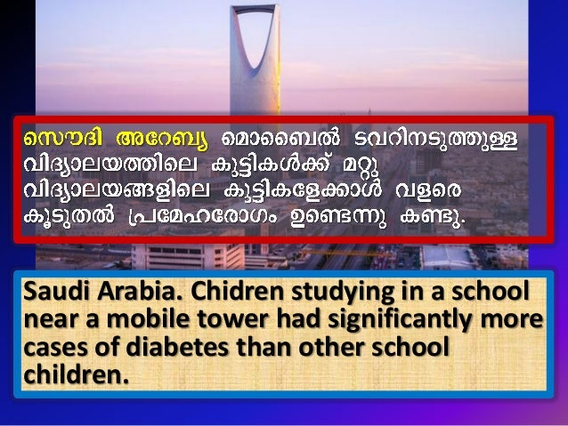 Is Mobile Radiation Harmful To Your Health Malayalam And