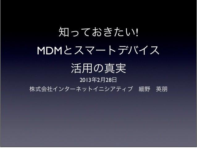知っておきたい! MDMとスマートデバイス       活用の真実        2013年2月28日株式会社インターネットイニシアティブ細野英朋