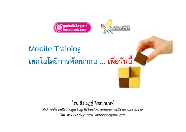 Mobile TrainingMobile Training เทคโนโลยีการพัฒนาคน ... เพื่อวันนี้ โดย ธีรเสฏฐ์ ศิรธนานนท์ ที่ปรึกษาขึ้นทะเบียนกับศนย์ข้อม...