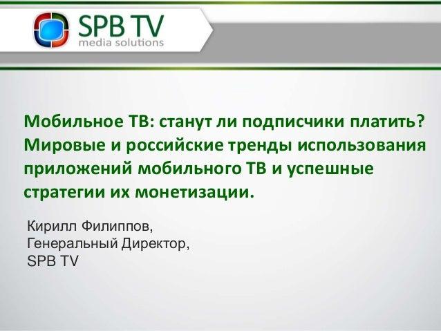Мобильное ТВ: станут ли подписчики платить?Мировые и российские тренды использованияприложений мобильного ТВ и успешныестр...