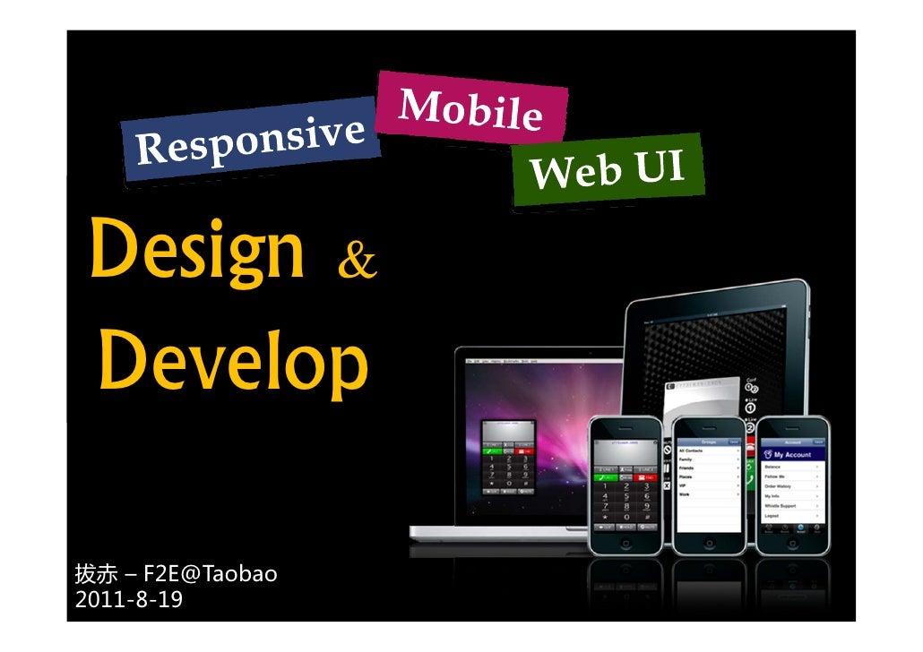 Design &Develop拔赤 – F2E@Taobao2011-8-19