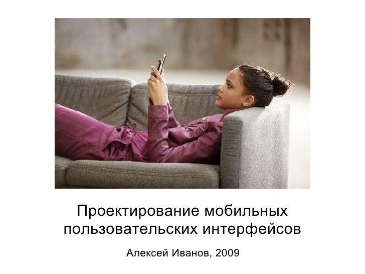Проектирование мобильных пользовательских интерфейсов Алексей Иванов, 2009