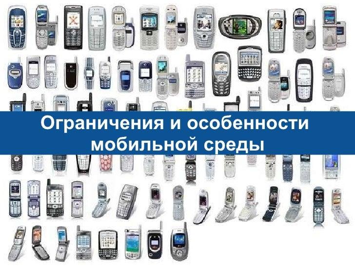 Ограничения и особенности мобильной среды