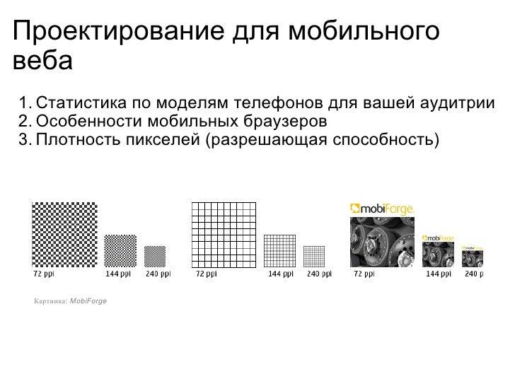 Проектирование  для  мобильн ого  веб а <ul><ul><li>Статистика по моделям телефонов для вашей аудитрии </li></ul></ul><ul>...