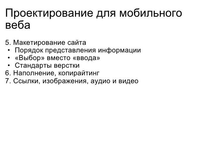Проектирование  для  мобильн ого  веб а <ul><li>5. Макетирование сайта </li></ul><ul><ul><li>Порядок представления информа...