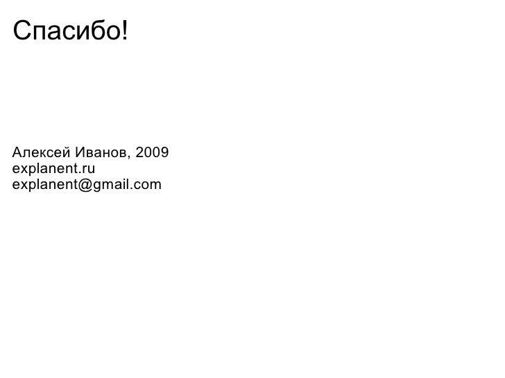 Спасибо! <ul><li>Алексей Иванов, 2009 </li></ul><ul><li>explanent .ru </li></ul><ul><li>[email_address] </li></ul>