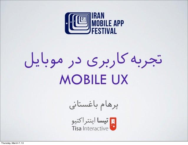 ﺗﺠﺮﺑﻪ ﮐﺎﺭرﺑﺮﯼی ﺩدﺭر ﻣﻮﺑﺎﯾﻞ                             MOBILE UX                                ﭘﺮﻫﺎﻡم ﺑﺎﻏﺴﺘﺎﻧ...