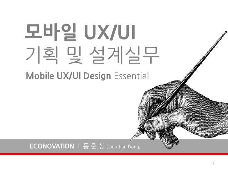모바일 UX/UI기획 및 설계실무Mobile UX/UI Design EssentialECONOVATION   동 준 상 (Jonathan Dong)                                      1