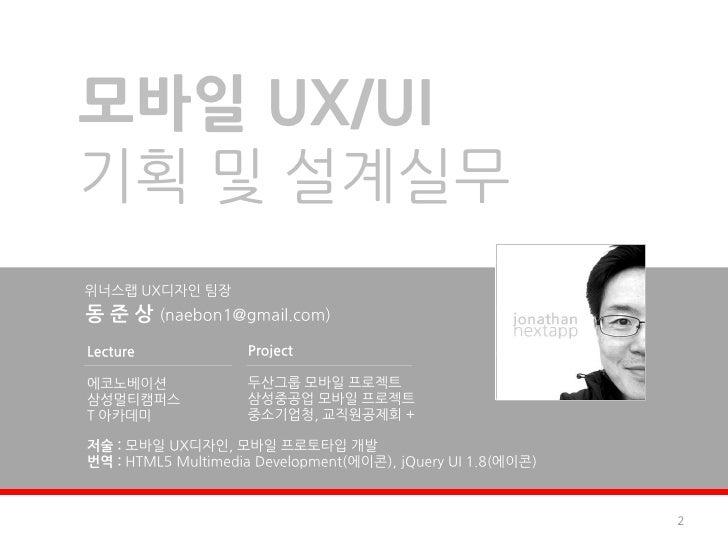 Mobile UX Design Essential Slide 2
