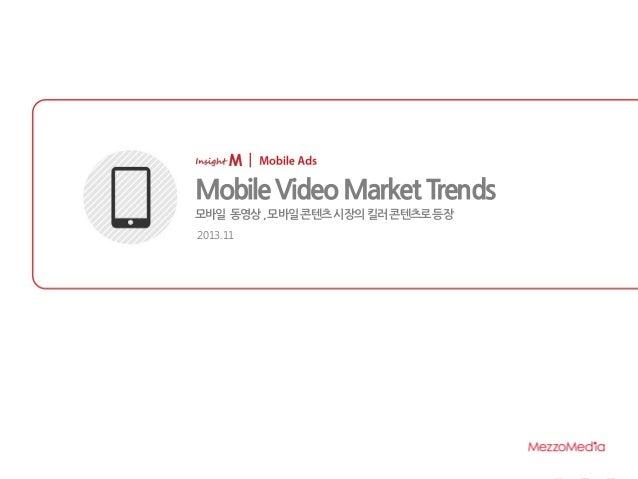 마스터 제목 스타일 편집 • 마스터 텍스트 스타일을 편집합니다 – 둘째 수준 •  Mobile Video Market Trends 셋째 수준 모바일 동영상 , 모바일 콘텐츠 시장의 킬러 콘텐츠로 등장  – 넷째 수준 2...