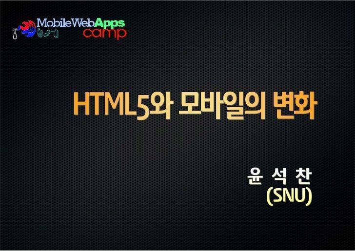 Why HTML5? •   XHTML의 실패 •   하위 호환성 •   브라우저 간 호환성 •   개발자 생산성 •   리치 웹 기능 •   Fixed Bugs