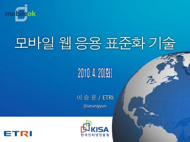/ ETRI @seungyun
