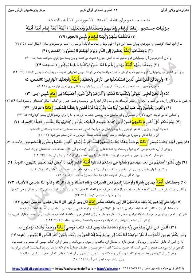Quran Hints Islam Shia @quranhints @daliliali - 12 Imams
