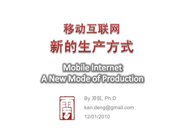 移动互联网:新的生产方式