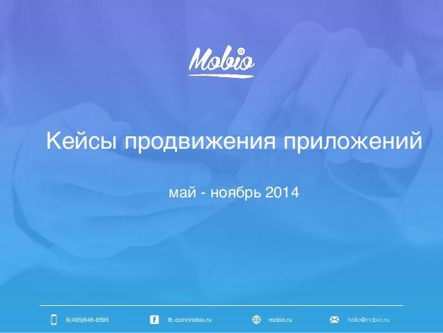 Кейсы продвижения приложений  май - ноябрь 2014  8(495)646-8595 fb.com/mobio.ru mobio.ru hello@mobio.ru