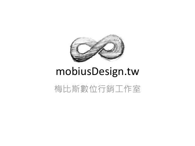mobiusDesign.tw 梅比斯數位行銷工作室