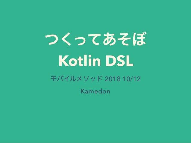 Kotlin DSL 2018 10/12 Kamedon