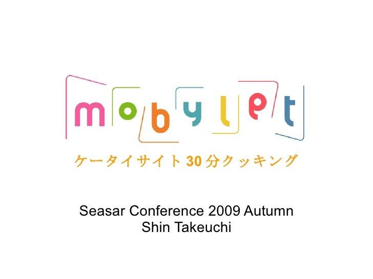 ケータイサイト 30 分クッキング Seasar Conference 2009 Autumn Shin Takeuchi