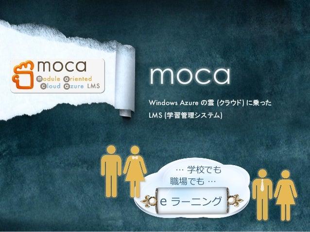 moca Windows Azure の雲 (クラウド) に乗った LMS (学習管理システム)   … 学校でも 職場でも …   e ラーニング