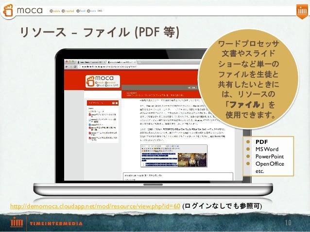 リソース – ファイル (PDF 等) ワードプロセッサ 文書やスライド ショーなど単一の ファイルを生徒と 共有したいときに は、リソースの 「ファイル」を 使用できます。  l l l l  PDF MS Word Powe...