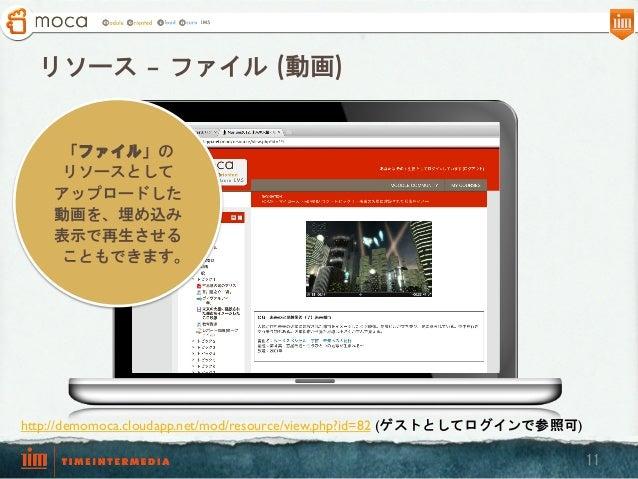 リソース – ファイル (動画) 「ファイル」の リソースとして アップロードした 動画を、埋め込み 表示で再生させる こともできます。  http://demomoca.cloudapp.net/mod/resource/view.php?i...