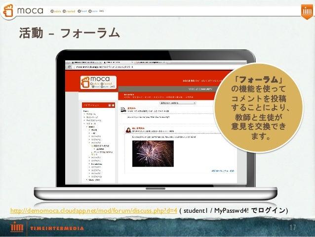 活動 – フォーラム  「フォーラム」 の機能を使って コメントを投稿 することにより、 教師と生徒が 意見を交換でき ます。  http://demomoca.cloudapp.net/mod/forum/discuss.php?d=4 (...