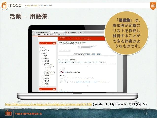 活動 – 用語集  「用語集」は、 参加者が定義の リストを作成し 維持することが できる辞書のよ うなものです。  http://demomoca.cloudapp.net/mod/glossary/view.php?id=106 ( st...